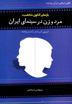 بازنمایی الگوی شخصیت مرد و زن در سینمای ایران (ارزیابی آن بر اساس آیات و روایات)