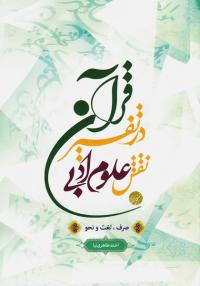 نقش علوم ادبی در تفسیر قرآن (صرف، لغت و نحو)