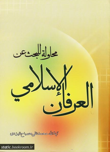 محاولة للبحث عن العرفان الاسلامی
