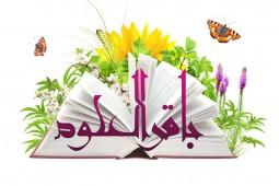 گلگشتی دوسالانه، در جست وجوی شکافنده دانش ها: کتابشناسی امام محمد باقر (ع) در سال های ۹۲ و ۹۳