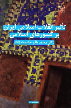 تاثیر انقلاب اسلامی ایران بر کشورهای اسلامی