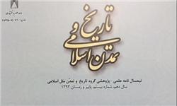 بیستمین شماره مجله تاریخ و تمدن اسلامی منتشر شد