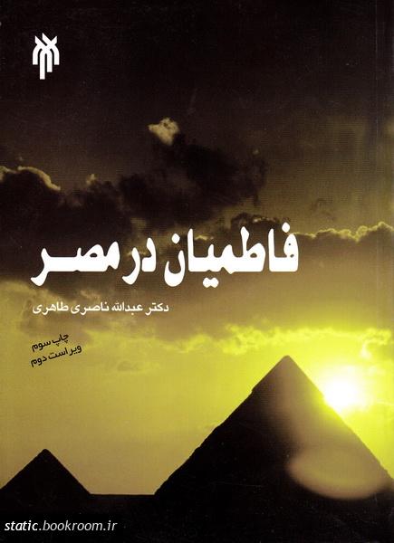 فاطمیان در مصر