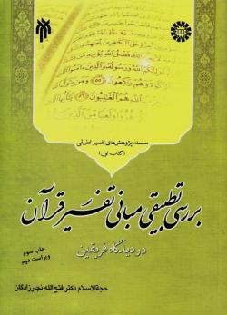 سلسله پژوهش های تفسیر تطبیقی - جلد اول: بررسی تطبیقی مبانی تفسیر قرآن در دیدگاه فریقین