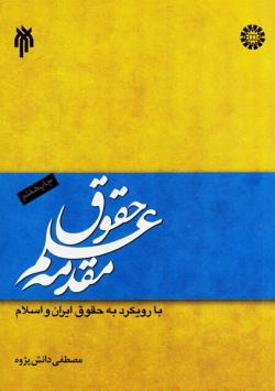 مقدمه علم حقوق (با رویکرد به حقوق ایران و اسلام)