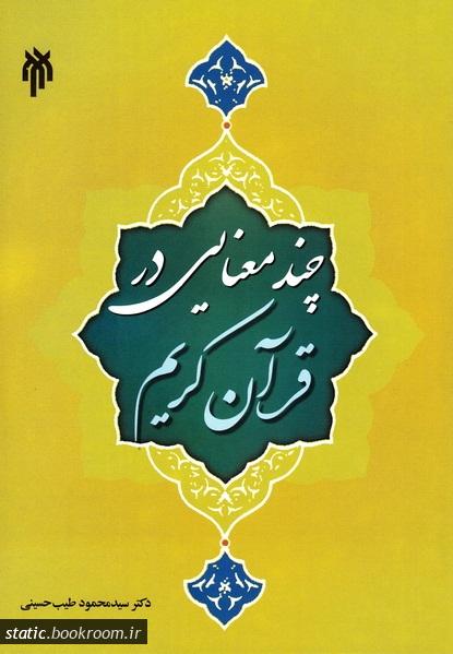 چند معنایی در قرآن کریم؛ درآمدی بر توسعه در دلالت های قرآنی