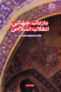 بازتاب جهانی انقلاب اسلامی
