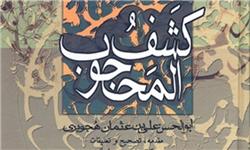 کتاب «کشف المحجوب» ابوالحسن هجویری بر پله چاپ نهم