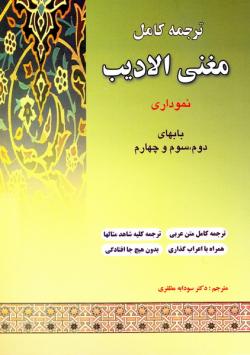ترجمه مغنی الادیب - جلد دوم: باب های دوم، سوم و چهارم