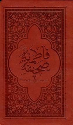 صحیفه فاطمیه: ادعیه حضرت صدیقه طاهره سلام الله علیها