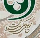 عرضه منابع غیرمکتوب مجمع عالی حکمت اسلامی در نمایشگاه کتاب