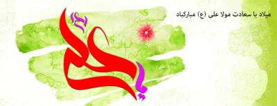 ده کتاب بسیارخواندنی درباره امام علی علیه السلام