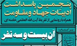 رونمایی از تقریظ رهبر انقلاب بر کتاب «آن بیست و سه نفر» در کرمان