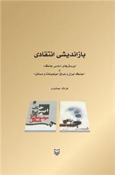 بازاندیشی انتقادی: پرسش های اساسی جنگ (جنگ ایران و عراق، موضوعات و مسایل)