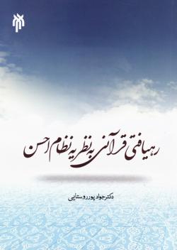 رهیافتی قرآنی به نظریه نظام احسن