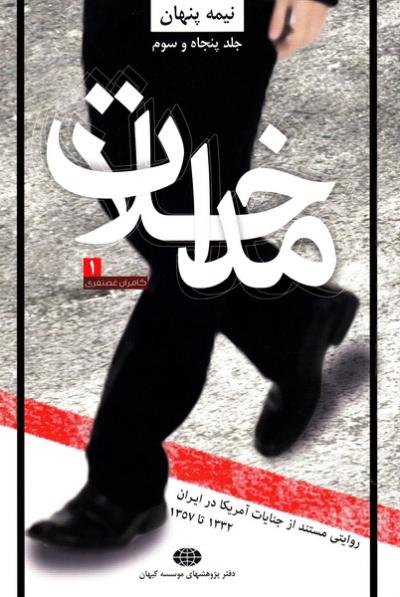 نیمه پنهان 53: مداخلات؛ روایتی مستند از جنایات آمریکا در ایران - جلد اول