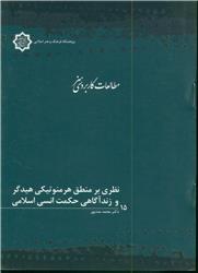 مطالعات کاربردی هنر 15: نظری بر منطق هرمنوتیکی هیدگر و زندآگاهی حکمت انسی اسلامی