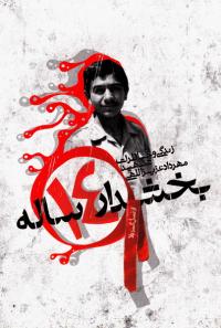بخشدار 14 ساله: زندگی و خاطرات شهید مهرداد عزیزاللهی