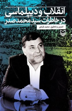 انقلاب و دیپلماسی در خاطرات سید محمد صدر