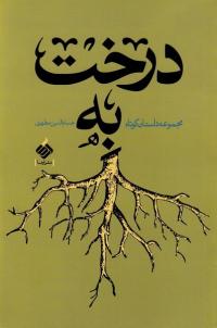 درخت به: مجموعه داستان کوتاه