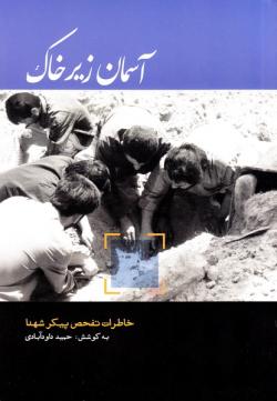 آسمان زیر خاک: خاطراتی از عملیات تفحص شهدا
