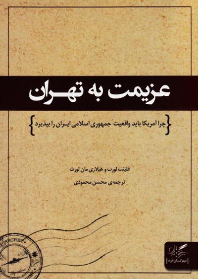 عزیمت به تهران: چرا آمریکا باید واقعیت جمهوری اسلامی ایران را بپذیرد