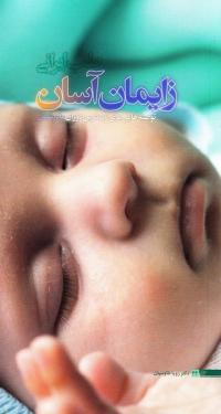 طب ایرانی؛ زایمان آسان: توصیه هایی برای مهمترین دوران «مادر شدن»