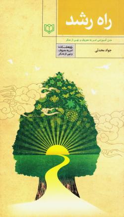 راه رشد: متن آموزشی امر به معروف و نهی از منکر