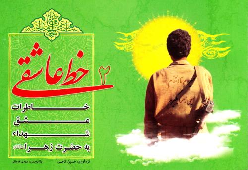 خط عاشقی - جلد دوم: خاطرات عشق شهدا به حضرت زهرا (س)