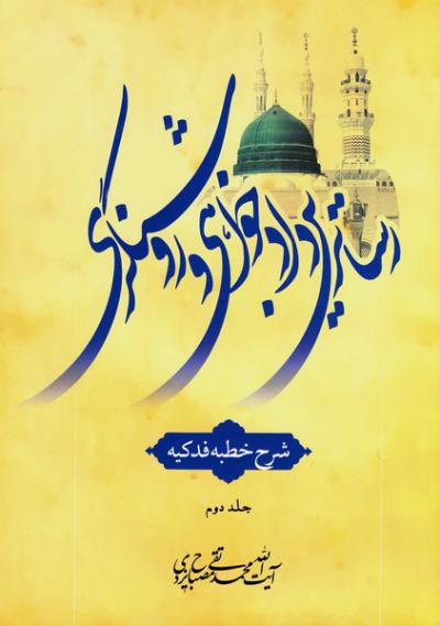 رساترین دادخواهی و روشنگری (شرح خطبه حضرت زهرای مرضیه علیهاالسلام، معروف به خطبه فدکیه) - جلد دوم