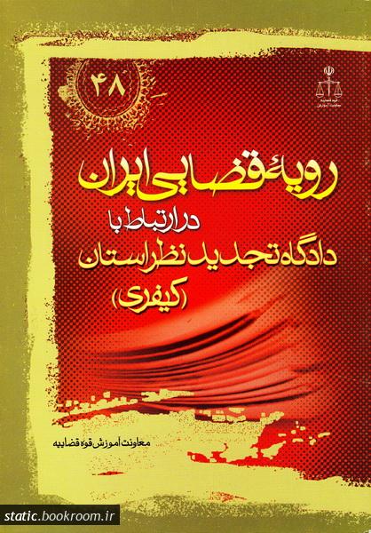 رویه قضایی ایران در ارتباط با دادگاه تجدیدنظر استان (کیفری)