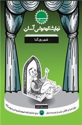 نمایشنامه های آسان برای اجرا در کلاس درس و صحنه تئاتر 22: شهر بی گدا
