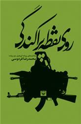 روی نقطه پراکندگی: یادداشت های روزانه گروهبان دوم پایه محمدرضا فردوسی