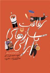 رفاقت با سازهای ایرانی: سازشناسی برای کودکان