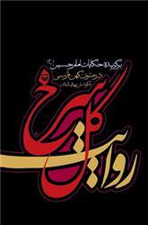 بازخوانی واقعه عاشورا در متون کهن فارسی