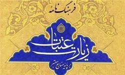 فرهنگنامه زیارت عتبات منتشر شد