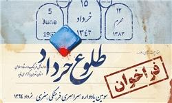 فراخوان داستان، شعر و کتاب یادواره ملی «طلوع خرداد» اعلام شد