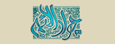 بخشش از دریای بی پایان علم: کتابشناسی دوسالانه امام محمدتقی جواد الائمه (ع)