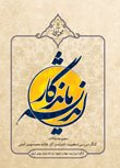 اندیشه ماندگار: مجموعه مقالات درباره اندیشه و آثار علامه محمدمهدی آصفی