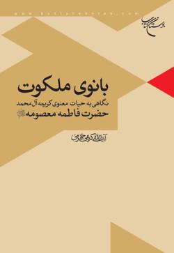 بانوی ملکوت (نگاهی به حیات معنوی کریمه آل محمد، حضرت فاطمه معصومه علیهاالسلام)