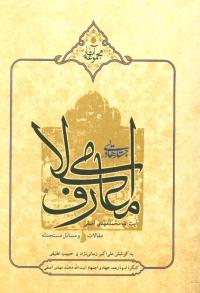 جستارهایی در معارف اسلامی: مقالات و مسائل مستحدثه
