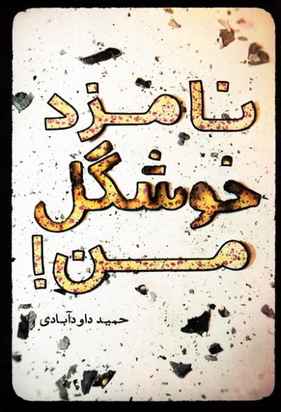 دخترانی که با قسم به مسعود و مریم کشته شدند!