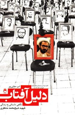 دلیل آفتاب: نگاهی داستانی به زندگی شهید شیخ محمد منتظری