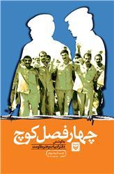 چهار فصل کوچ: رهبری و مدیریت، بهداشت و درمان، ورزش و سرگرمی ها، ادب و هنر، سوگواری، قرآن، روزه در اردوگاه های اسیران ایرانی در عراق