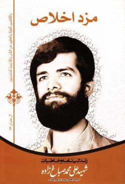 مزد اخلاص: زندگینامه و خاطرات شهید علی محمد صباغ زاده