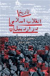 تاریخ انقلاب اسلامی در اردبیل