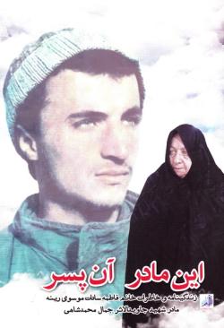 این مادر آن پسر: زندگینامه و خاطرات خانم فاطمه سادات موسوی رینه، مادر شهید جاویدالاثر جمال محمدشاهی