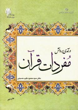 درآمدی بر دانش مفردات قرآن