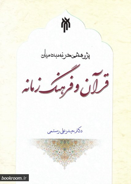 پژوهشی در نسبت میان قرآن و فرهنگ زمانه