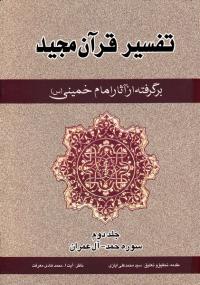 تفسیر قرآن مجید برگرفته از آثار امام خمینی (س) - جلد دوم: سوره حمد - آل عمران
